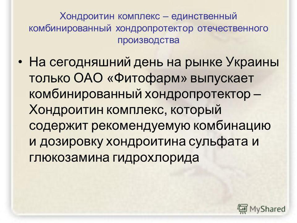 Хондроитин комплекс – единственный комбинированный хондропротектор отечественного производства На сегодняшний день на рынке Украины только ОАО «Фитофарм» выпускает комбинированный хондропротектор – Хондроитин комплекс, который содержит рекомендуемую