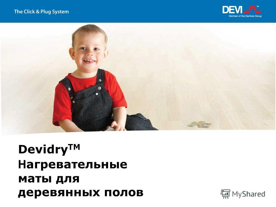 Devidry TM Н агревательные маты для деревянных полов