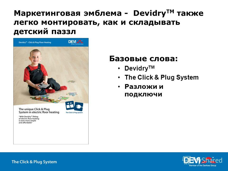 Маркетинговая эмблема - Devidry TM также легко монтировать, как и складывать детский паззл Базовые слова: Devidry TM The Click & Plug System Разложи и подключи