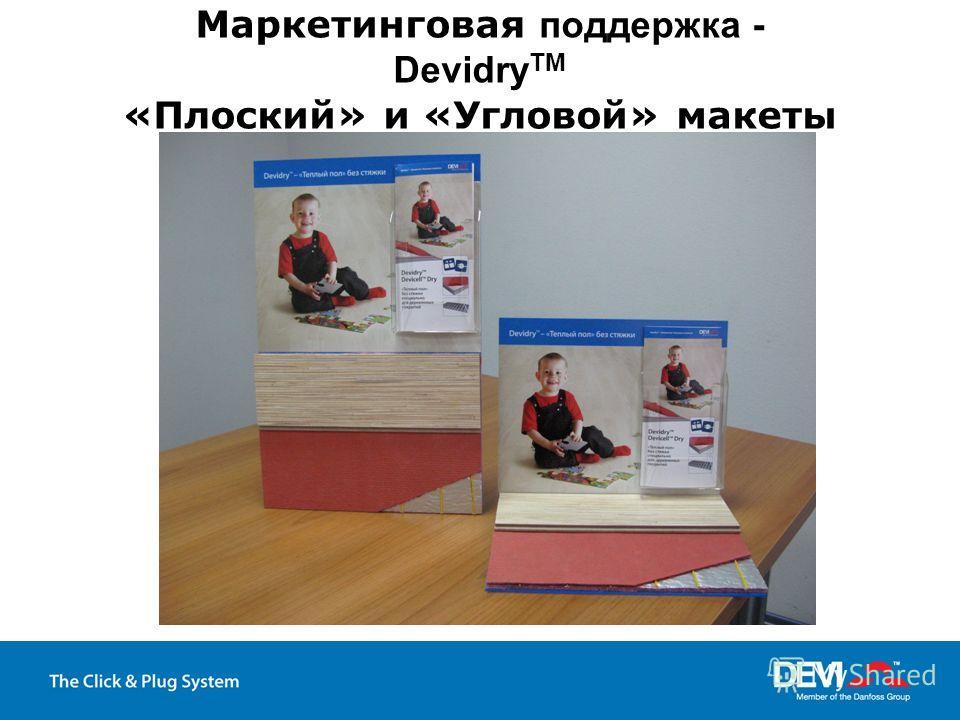 Маркетинговая поддержка - Devidry TM «Плоский» и «Угловой» макеты