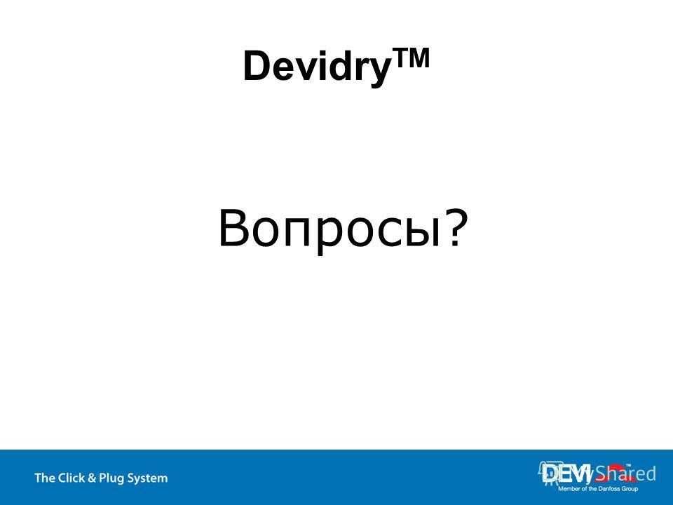 Вопросы? Devidry TM