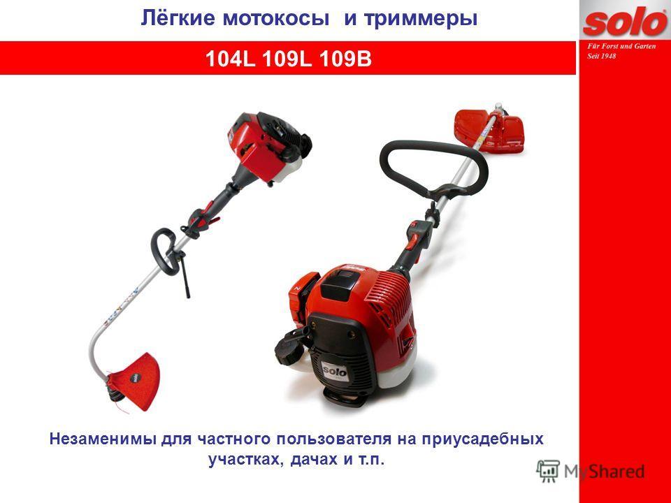 104L 109L 109B Незаменимы для частного пользователя на приусадебных участках, дачах и т.п. Лёгкие мотокосы и триммеры