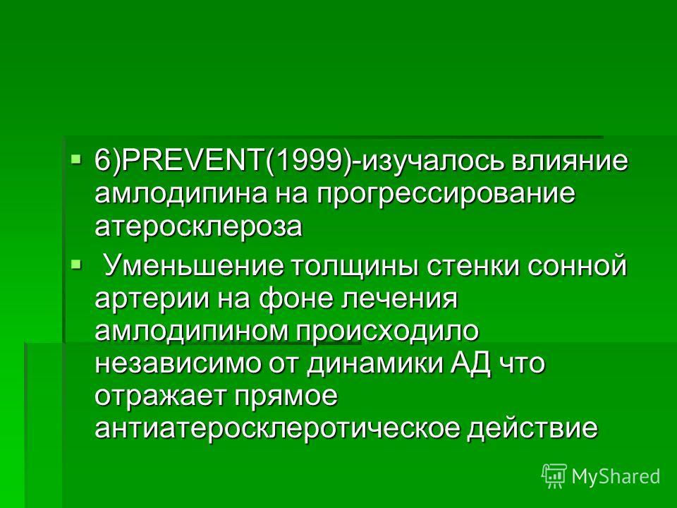 6)PREVENT(1999)-изучалось влияние амлодипина на прогрессирование атеросклероза 6)PREVENT(1999)-изучалось влияние амлодипина на прогрессирование атеросклероза Уменьшение толщины стенки сонной артерии на фоне лечения амлодипином происходило независимо