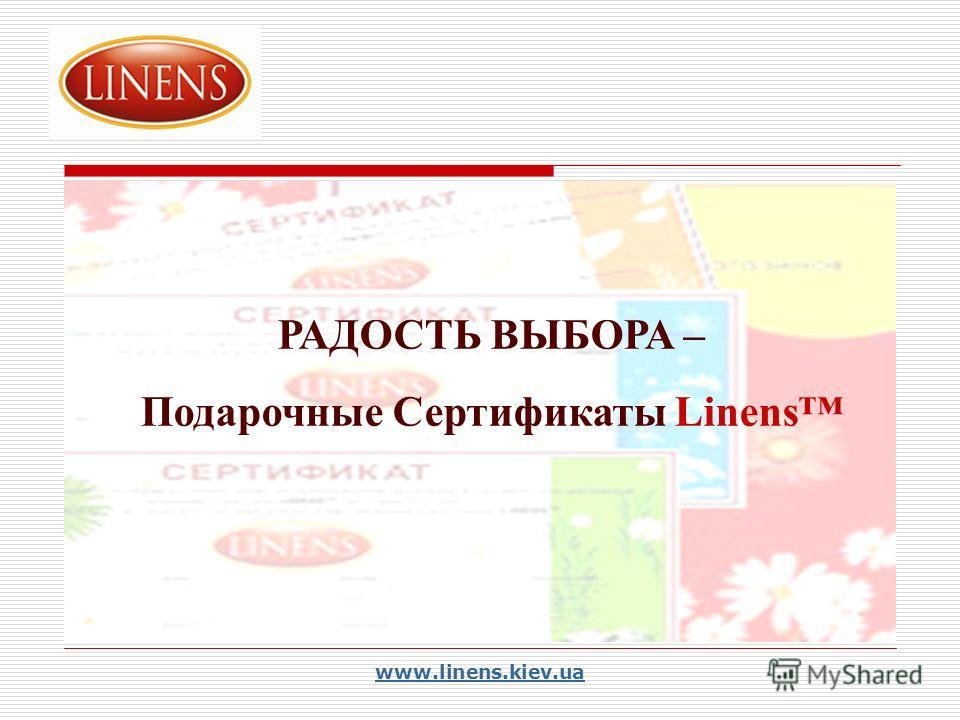 www.linens.kiev.ua РАДОСТЬ ВЫБОРА – Подарочные Сертификаты Linens