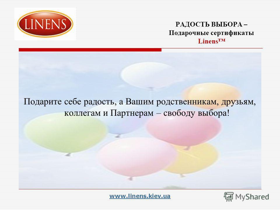 www.linens.kiev.ua РАДОСТЬ ВЫБОРА – Подарочные сертификаты Linens Подарите себе радость, а Вашим родственникам, друзьям, коллегам и Партнерам – свободу выбора!