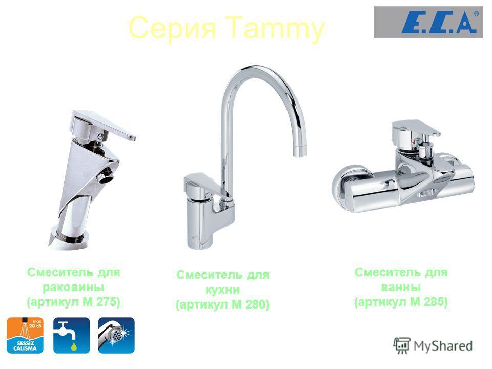 Серия Tammy Смеситель для раковины (артикул М 275) Смеситель для кухни (артикул М 280) Смеситель для ванны (артикул М 285)