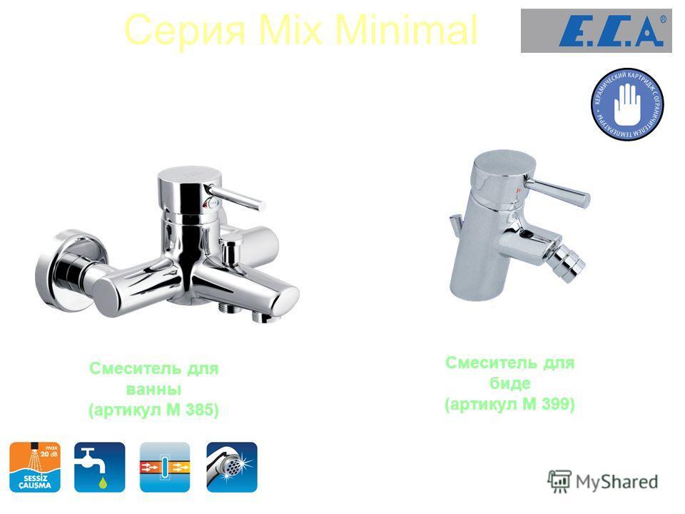 Серия Mix Minimal Смеситель для ванны (артикул М 385) Смеситель для биде (артикул М 399)