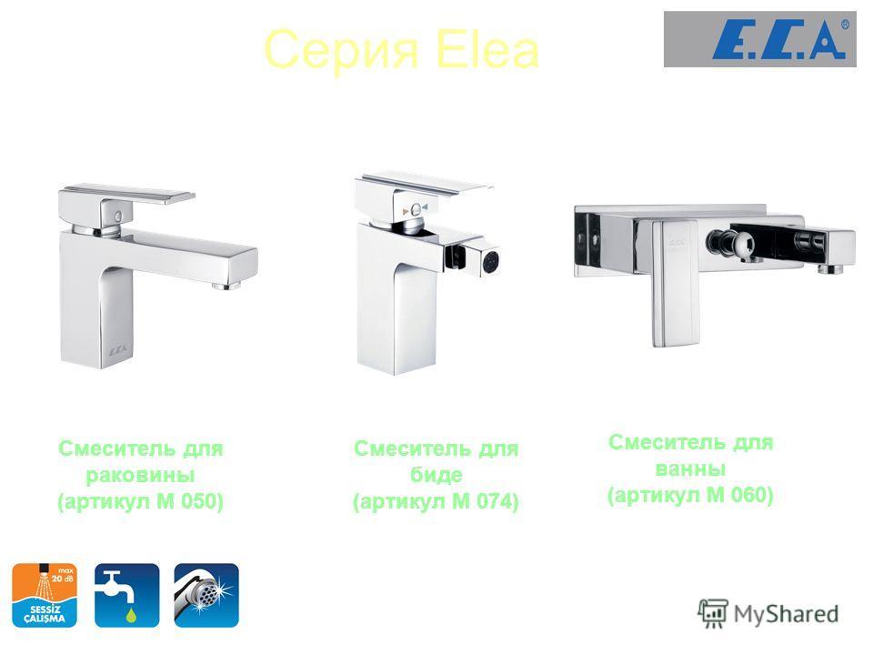 Серия Elea Смеситель для раковины (артикул М 050) Смеситель для биде (артикул М 074) Смеситель для ванны (артикул М 060)