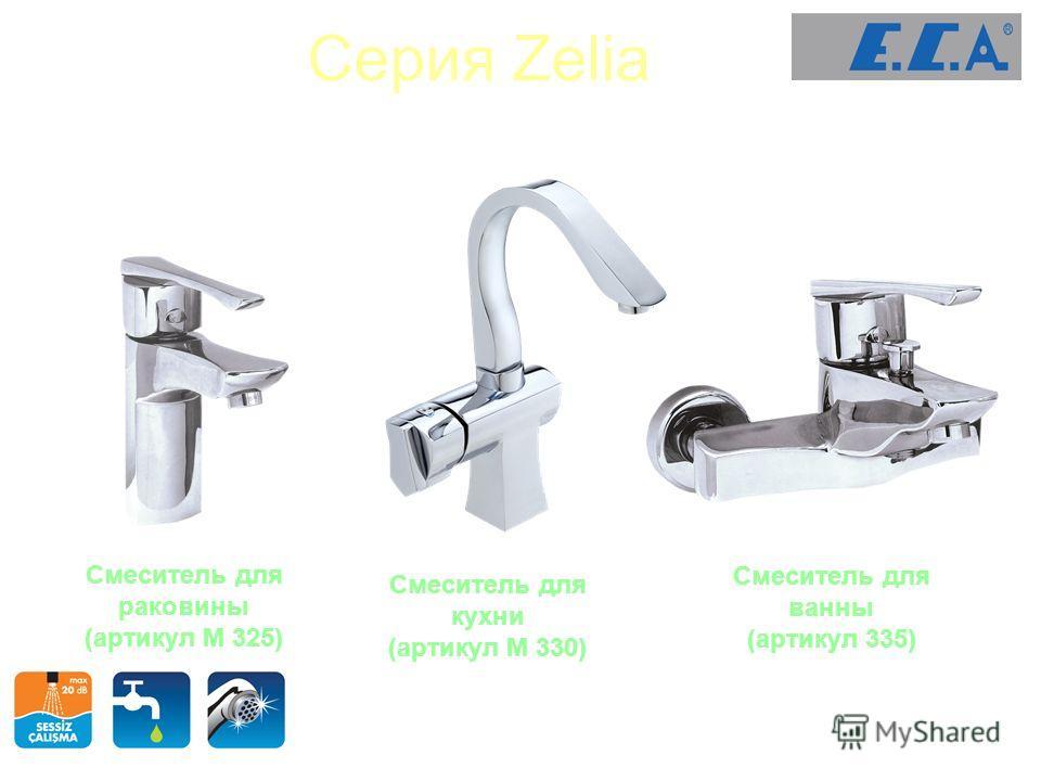 Серия Zelia Смеситель для раковины (артикул М 325) Смеситель для кухни (артикул М 330) Смеситель для ванны (артикул 335)