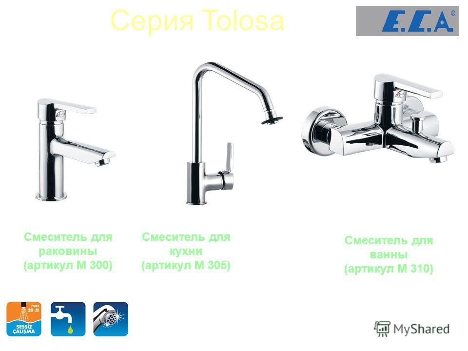 Серия Tolosa Смеситель для раковины (артикул М 300) Смеситель для кухни (артикул М 305) Смеситель для ванны (артикул М 310)