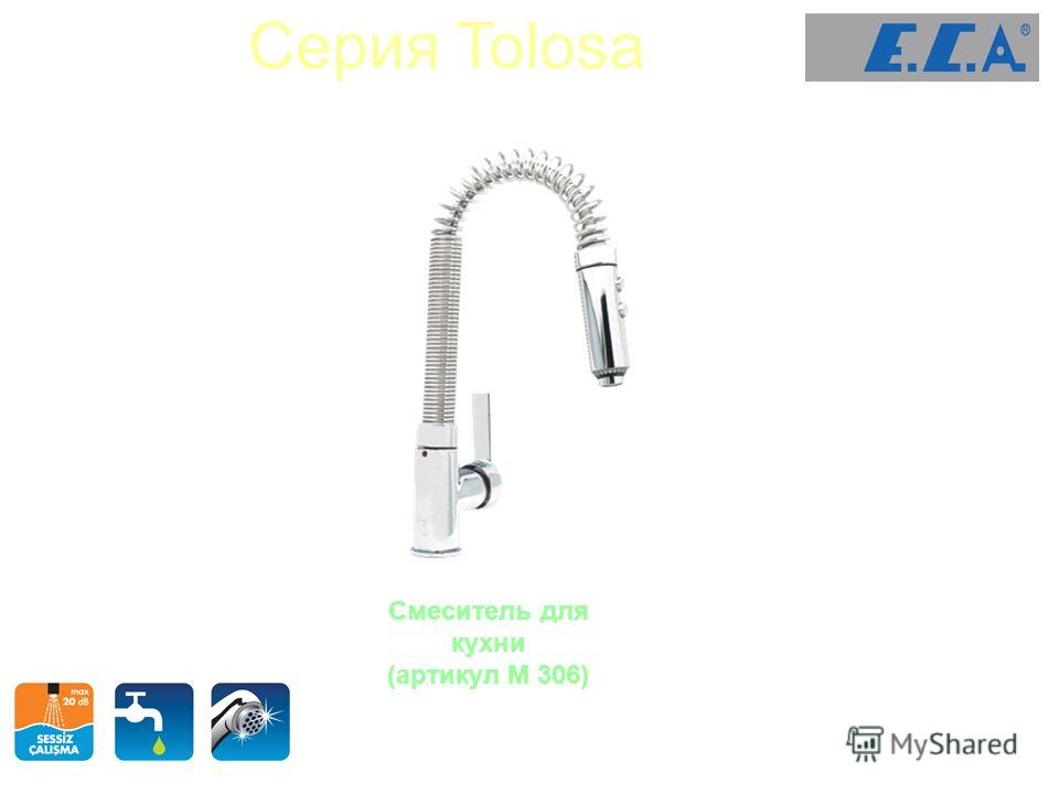 Смеситель для кухни (артикул М 306) Серия Tolosa