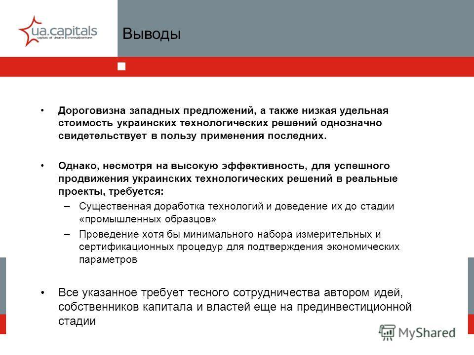 Выводы Дороговизна западных предложений, а также низкая удельная стоимость украинских технологических решений однозначно свидетельствует в пользу применения последних. Однако, несмотря на высокую эффективность, для успешного продвижения украинских те