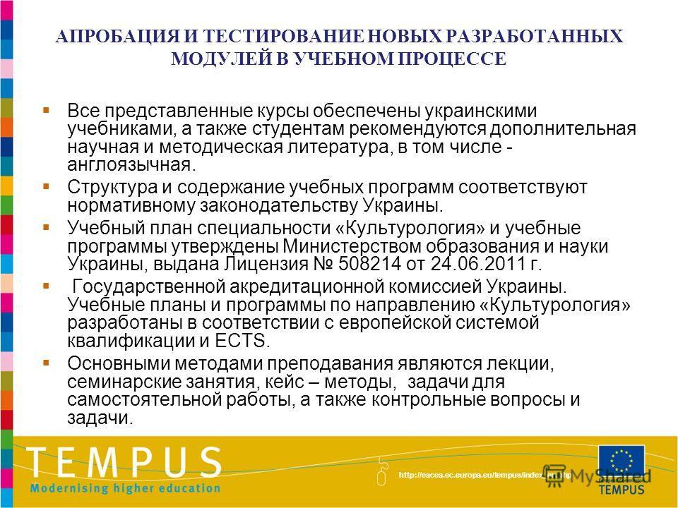 http://eacea.ec.europa.eu/tempus/index_en.php АПРОБАЦИЯ И ТЕСТИРОВАНИЕ НОВЫХ РАЗРАБОТАННЫХ МОДУЛЕЙ В УЧЕБНОМ ПРОЦЕССЕ Все представленные курсы обеспечены украинскими учебниками, а также студентам рекомендуются дополнительная научная и методическая ли