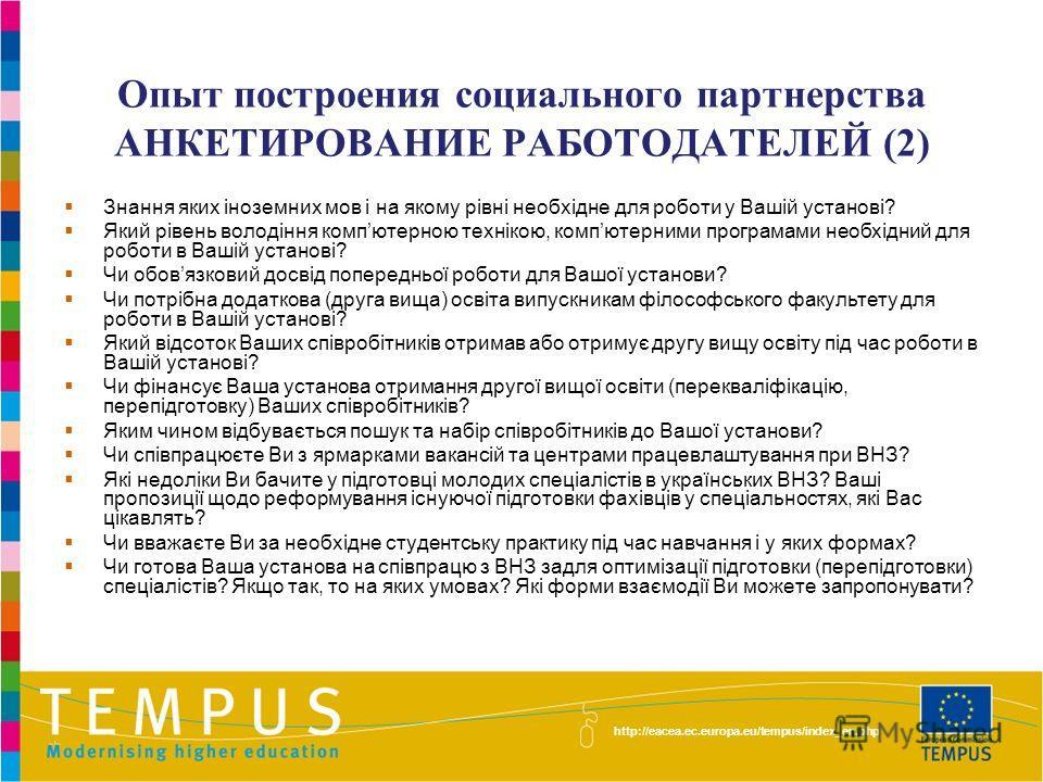 http://eacea.ec.europa.eu/tempus/index_en.php Опыт построения социального партнерства АНКЕТИРОВАНИЕ РАБОТОДАТЕЛЕЙ (2) Знання яких іноземних мов і на якому рівні необхідне для роботи у Вашій установі? Який рівень володіння компютерною технікою, компют
