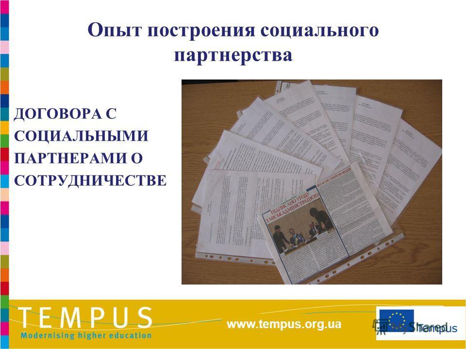 http://eacea.ec.europa.eu/tempus/index_en.php www.tempus.org.ua Опыт построения социального партнерства ДОГОВОРА С СОЦИАЛЬНЫМИ ПАРТНЕРАМИ О СОТРУДНИЧЕСТВЕ