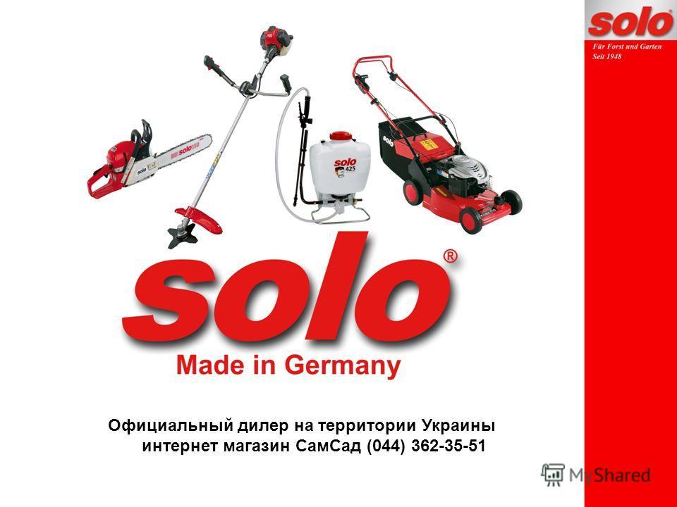 Официальный дилер на территории Украины интернет магазин СамСад (044) 362-35-51