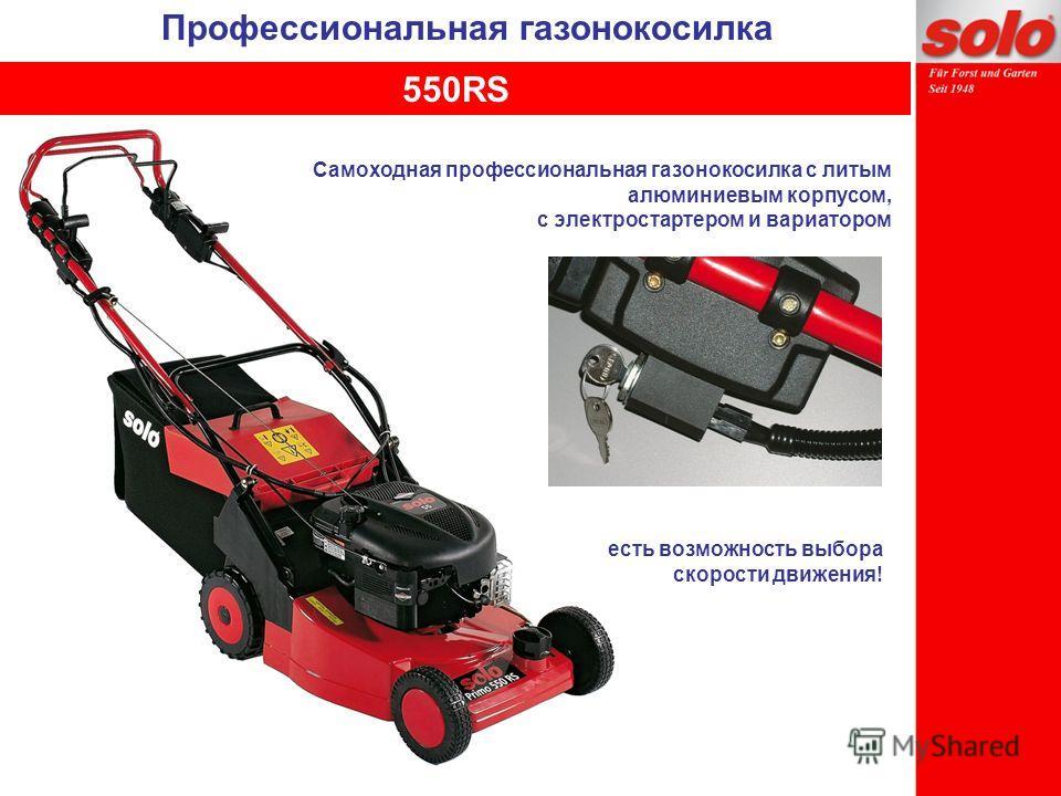 550RS Самоходная профессиональная газонокосилка с литым алюминиевым корпусом, с электростартером и вариатором есть возможность выбора скорости движения! Профессиональная газонокосилка