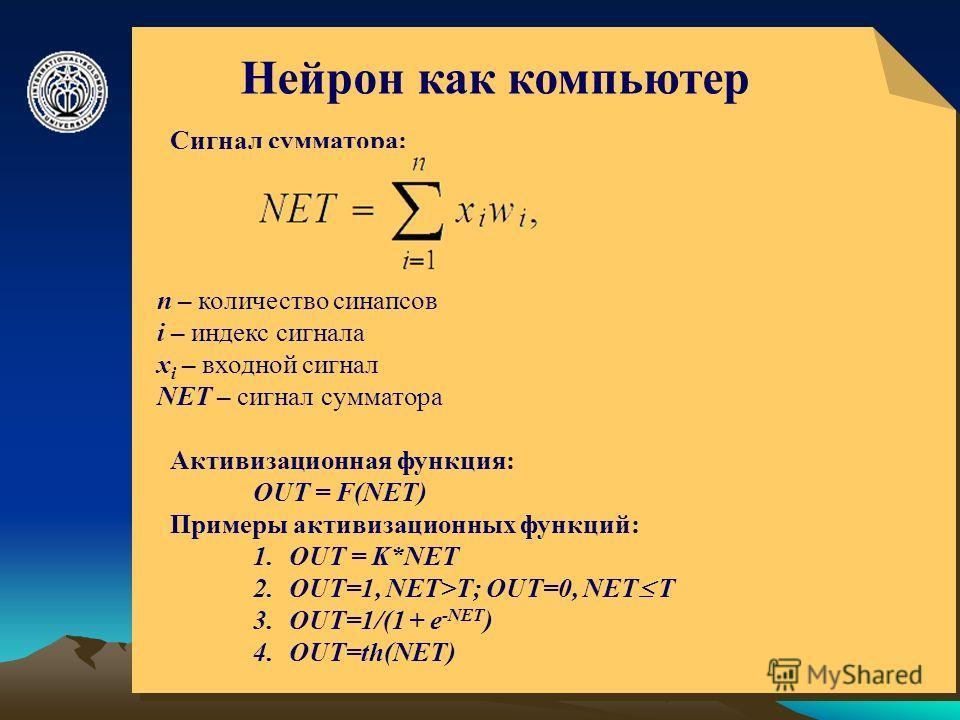 © ElVisti4 Нейрон как компьютер Сигнал сумматора: n – количество синапсов i – индекс сигнала x i – входной сигнал NET – сигнал сумматора Активизационная функция: OUT = F(NET) Примеры активизационных функций: 1.OUT = K*NET 2.OUT=1, NET>T; OUT=0, NET T