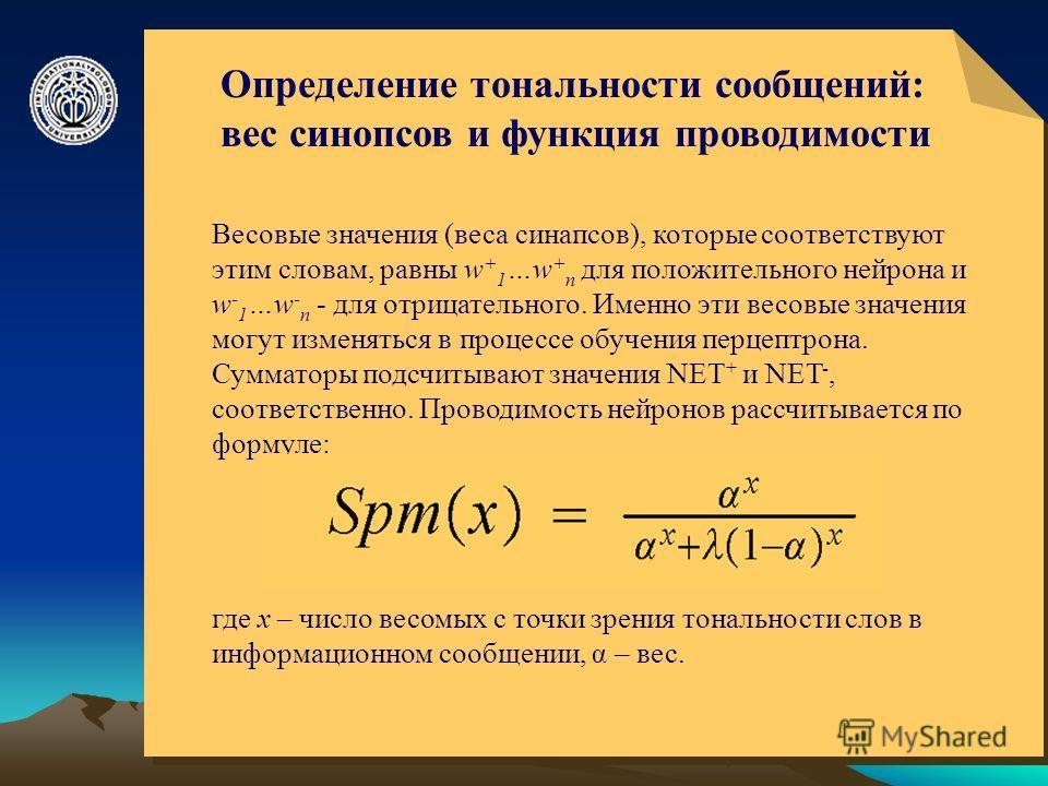 © ElVisti9 Определение тональности сообщений: вес синопсов и функция проводимости Весовые значения (веса синапсов), которые соответствуют этим словам, равны w + 1 …w + n для положительного нейрона и w - 1 …w - n - для отрицательного. Именно эти весов