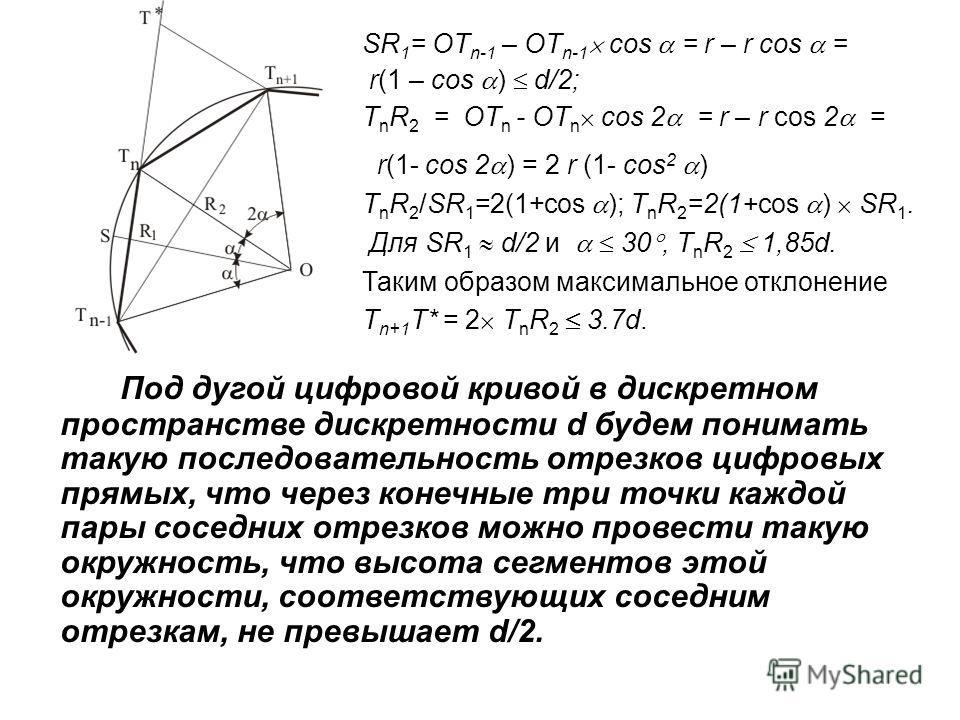 Под дугой цифровой кривой в дискретном пространстве дискретности d будем понимать такую последовательность отрезков цифровых прямых, что через конечные три точки каждой пары соседних отрезков можно провести такую окружность, что высота сегментов этой