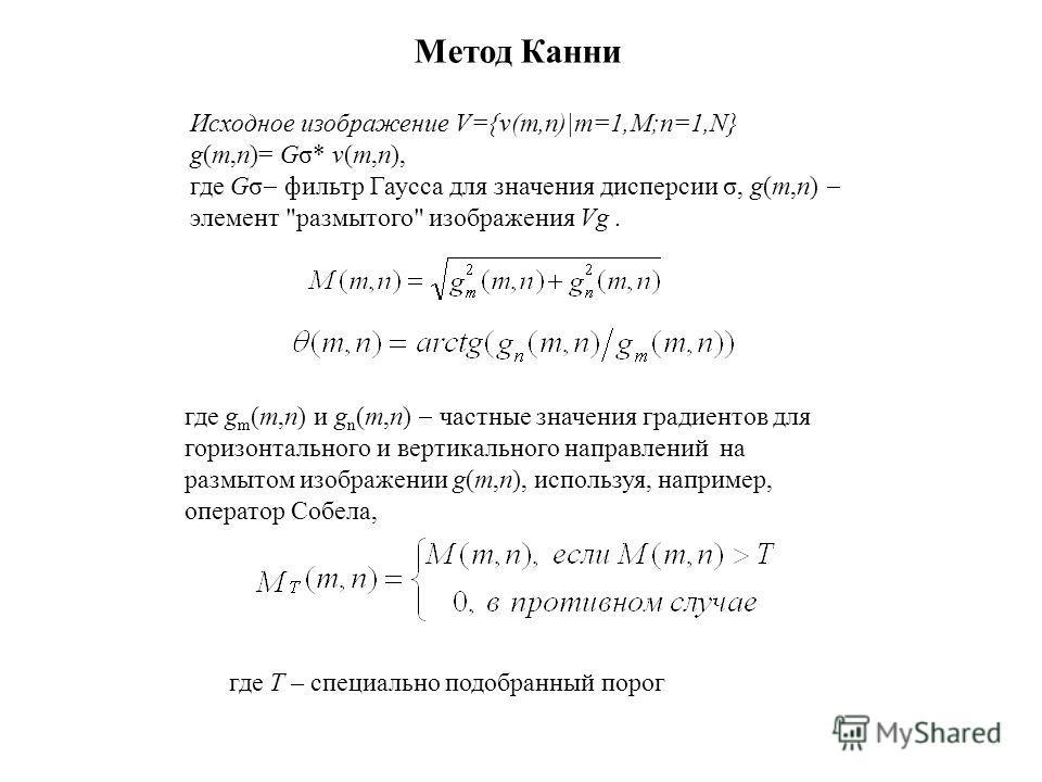 Исходное изображение V={v(m,n)|m=1,M;n=1,N} g(m,n)= Gσ* v(m,n), где Gσ фильтр Гаусса для значения дисперсии σ, g(m,n) элемент