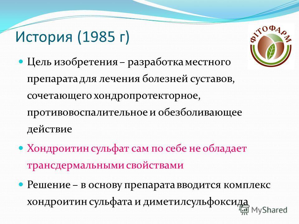 История (1985 г) Цель изобретения – разработка местного препарата для лечения болезней суставов, сочетающего хондропротекторное, противовоспалительное и обезболивающее действие Хондроитин сульфат сам по себе не обладает трансдермальными свойствами Ре