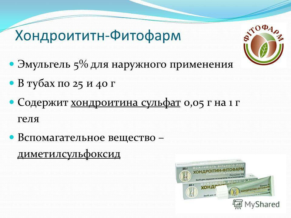 Хондроититн-Фитофарм Эмульгель 5% для наружного применения В тубах по 25 и 40 г Содержит хондроитина сульфат 0,05 г на 1 г геля Вспомагательное вещество – диметилсульфоксид
