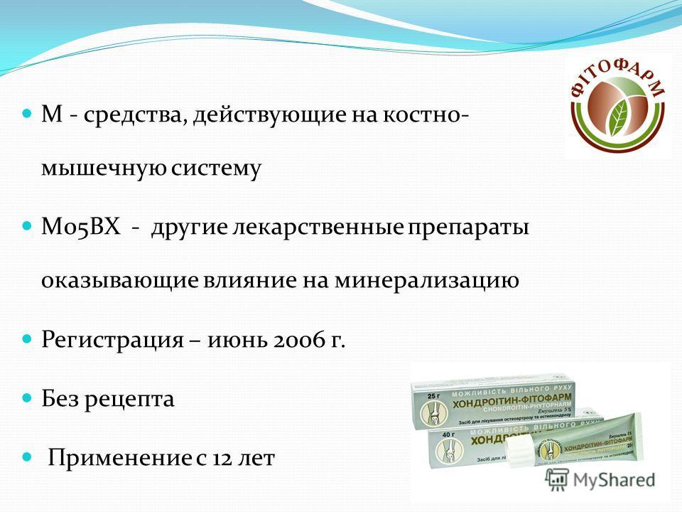 M - средства, действующие на костно- мышечную систему M05BX - другие лекарственные препараты оказывающие влияние на минерализацию Регистрация – июнь 2006 г. Без рецепта Применение с 12 лет