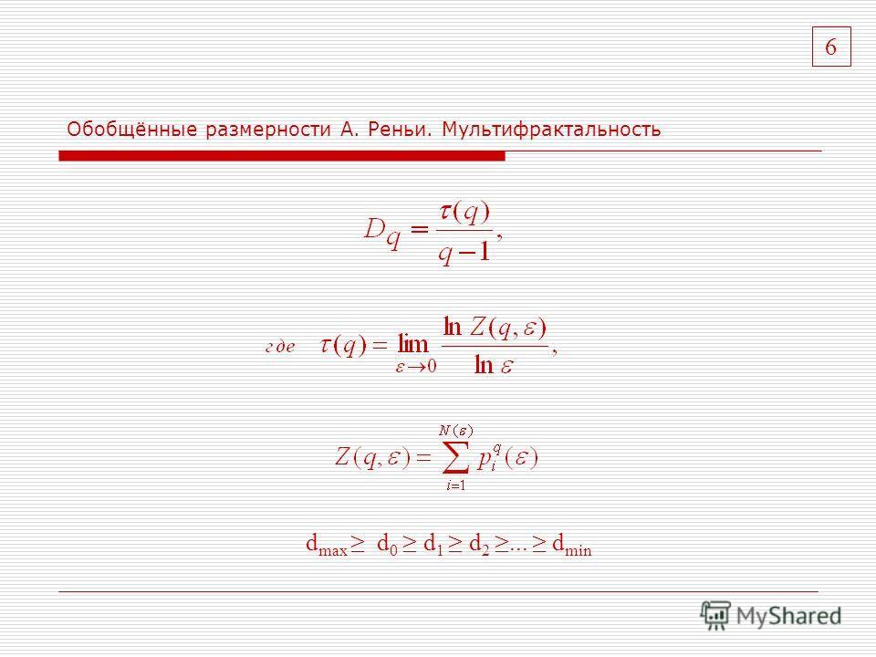 Обобщённые размерности А. Реньи. Мультифрактальность d max d 0 d 1 d 2... d min 6