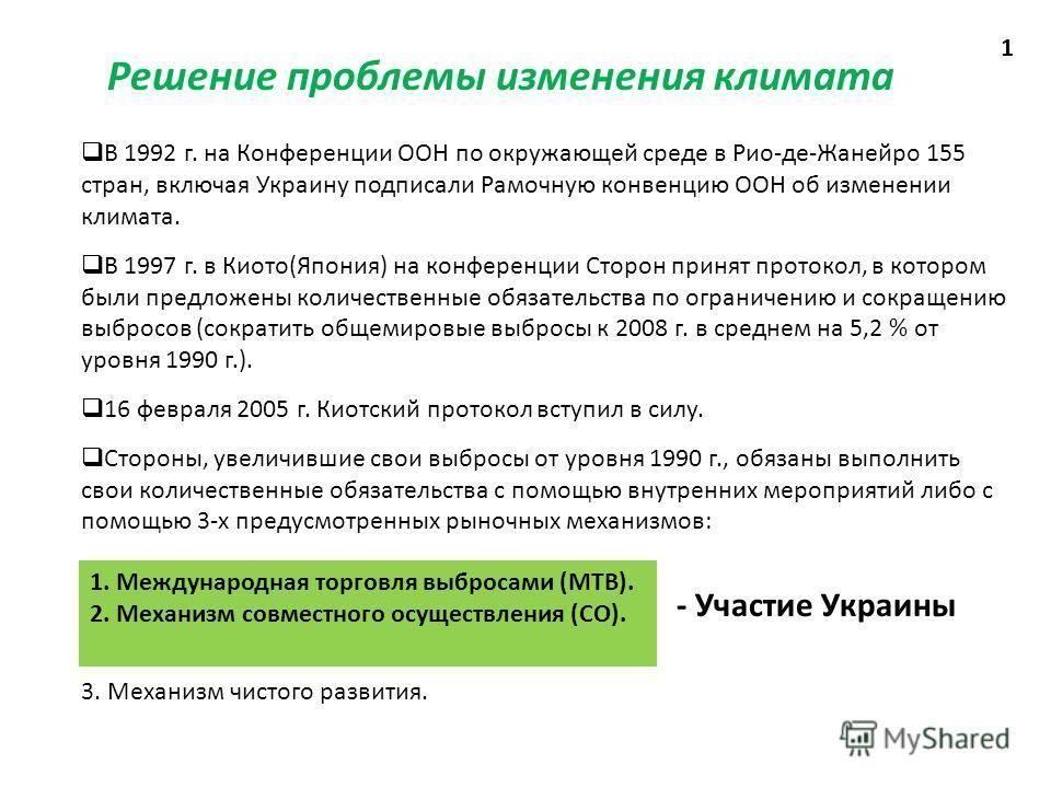 В 1992 г. на Конференции ООН по окружающей среде в Рио-де-Жанейро 155 стран, включая Украину подписали Рамочную конвенцию ООН об изменении климата. В 1997 г. в Киото(Япония) на конференции Сторон принят протокол, в котором были предложены количествен