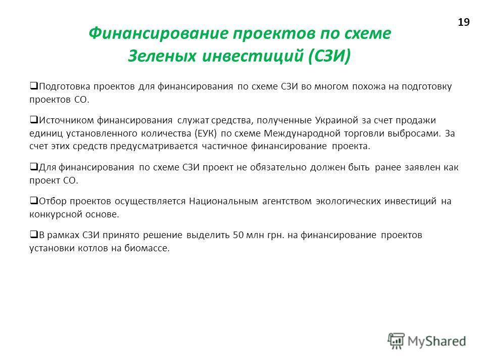 Финансирование проектов по схеме Зеленых инвестиций (СЗИ) Подготовка проектов для финансирования по схеме СЗИ во многом похожа на подготовку проектов СО. Источником финансирования служат средства, полученные Украиной за счет продажи единиц установлен