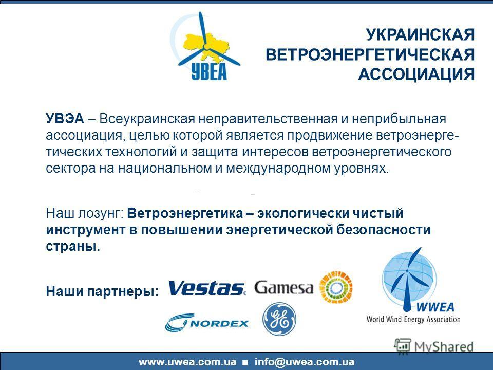 УКРАИНСКАЯ ВЕТРОЭНЕРГЕТИЧЕСКАЯ АССОЦИАЦИЯ УВЭА – Всеукраинская неправительственная и неприбыльная ассоциация, целью которой является продвижение ветроэнерге- тических технологий и защита интересов ветроэнергетического сектора на национальном и междун