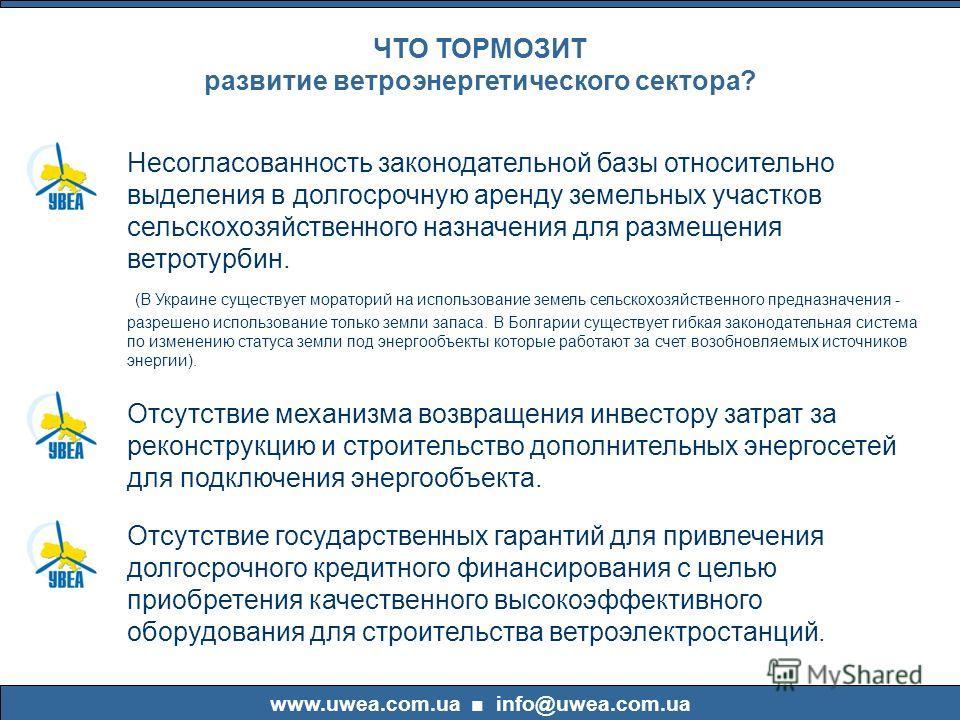 ЧТО ТОРМОЗИТ развитие ветроэнергетического сектора? Несогласованность законодательной базы относительно выделения в долгосрочную аренду земельных участков сельскохозяйственного назначения для размещения ветротурбин. (В Украине существует мораторий на