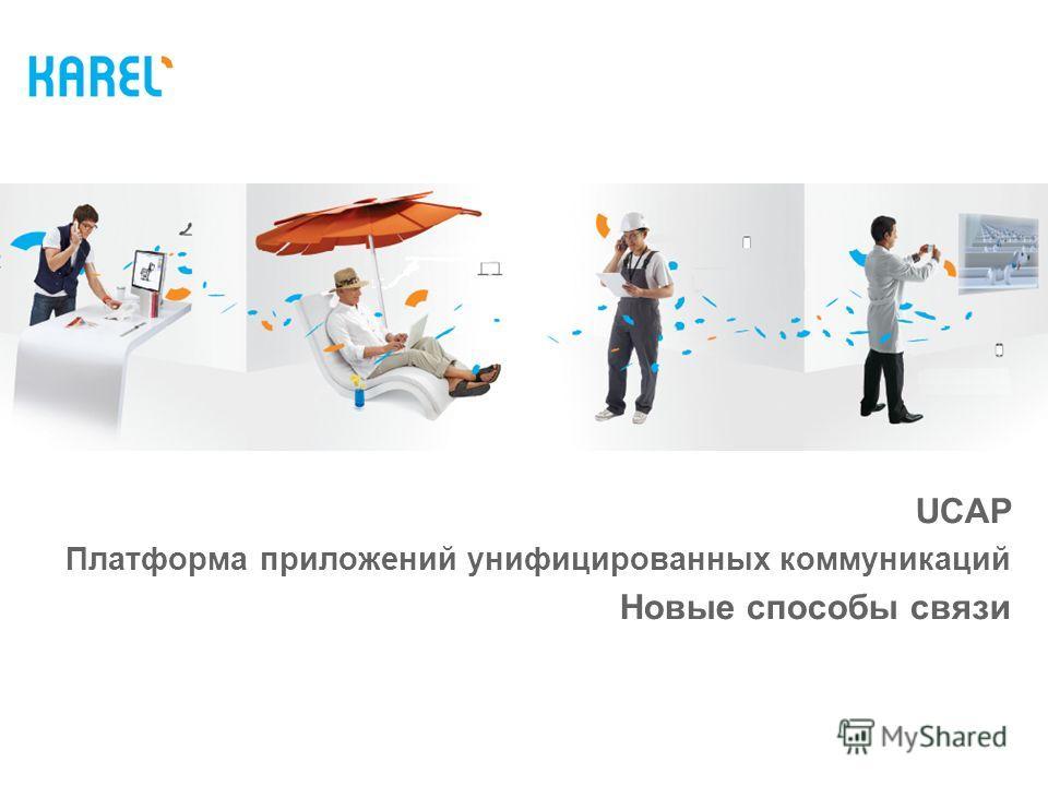 UCAP Платформа приложений унифицированных коммуникаций Новые способы связи