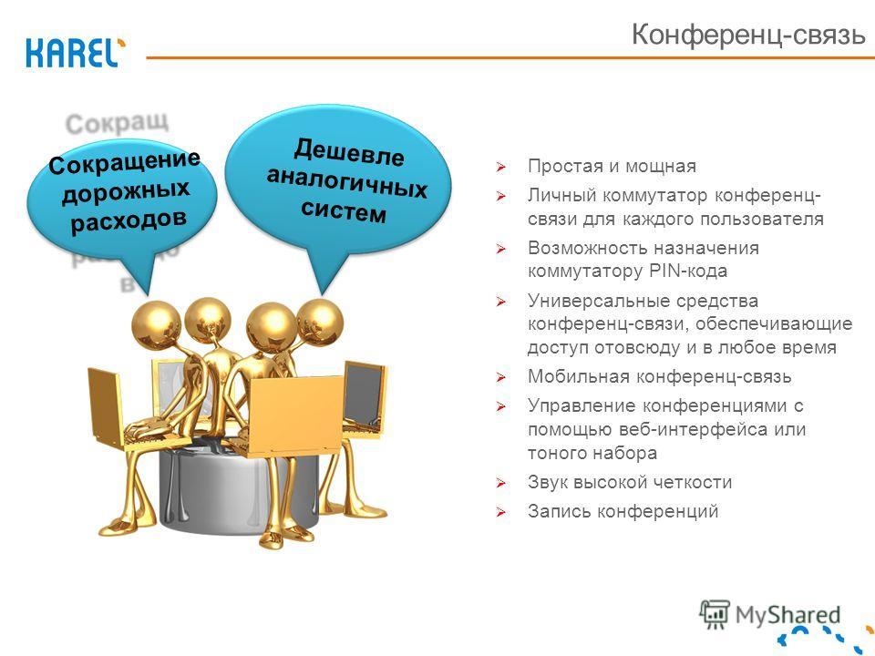 Конференц-связь Простая и мощная Личный коммутатор конференц- связи для каждого пользователя Возможность назначения коммутатору PIN-кода Универсальные средства конференц-связи, обеспечивающие доступ отовсюду и в любое время Мобильная конференц-связь