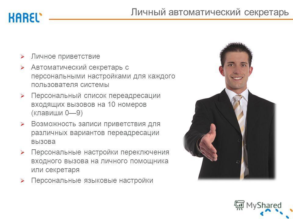 Личное приветствие Автоматический секретарь с персональными настройками для каждого пользователя системы Персональный список переадресации входящих вызовов на 10 номеров (клавиши 09) Возможность записи приветствия для различных вариантов переадресаци