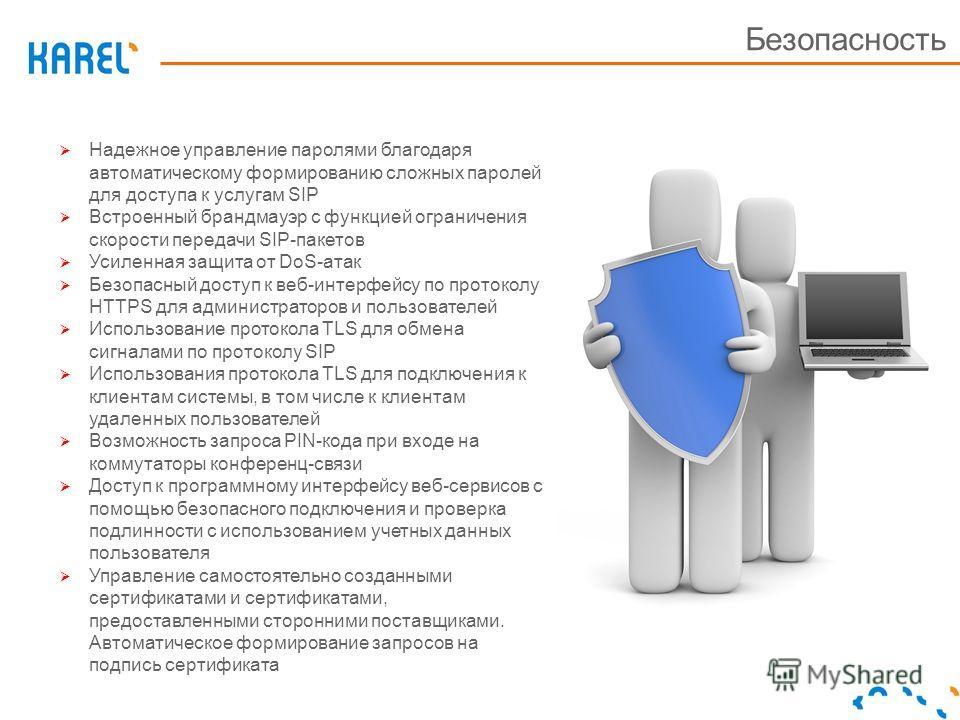 Безопасность Надежное управление паролями благодаря автоматическому формированию сложных паролей для доступа к услугам SIP Встроенный брандмауэр с функцией ограничения скорости передачи SIP-пакетов Усиленная защита от DoS-атак Безопасный доступ к веб