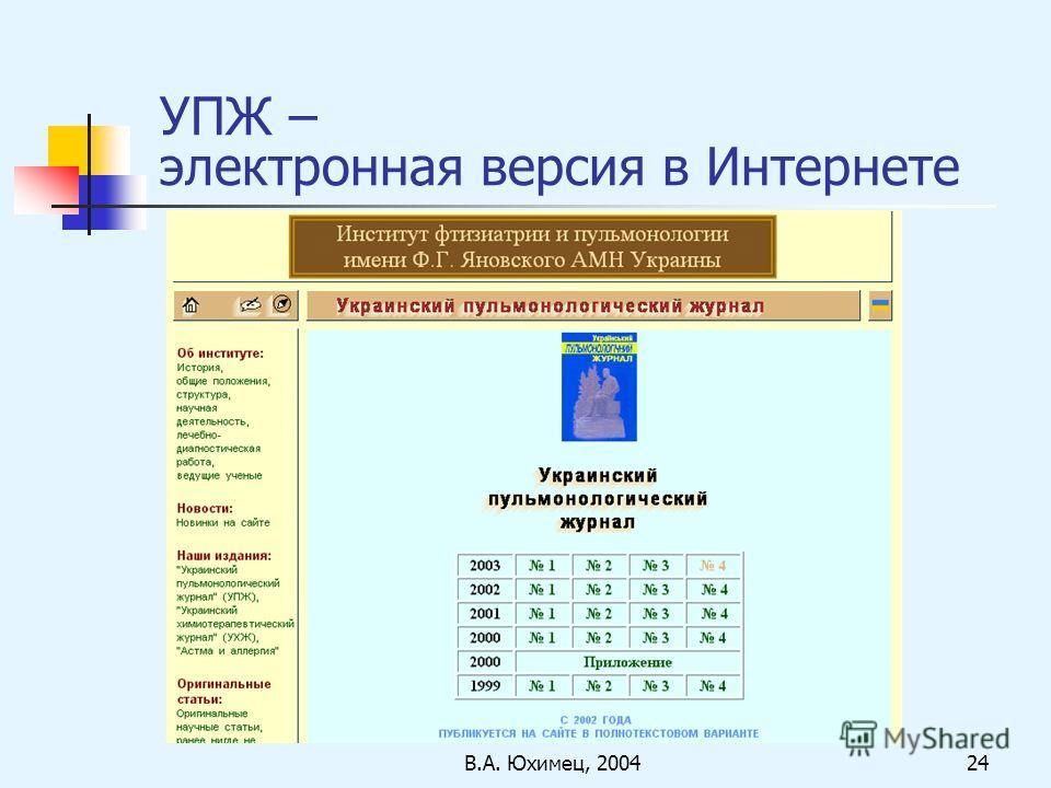 В.А. Юхимец, 200424 УПЖ – электронная версия в Интернете