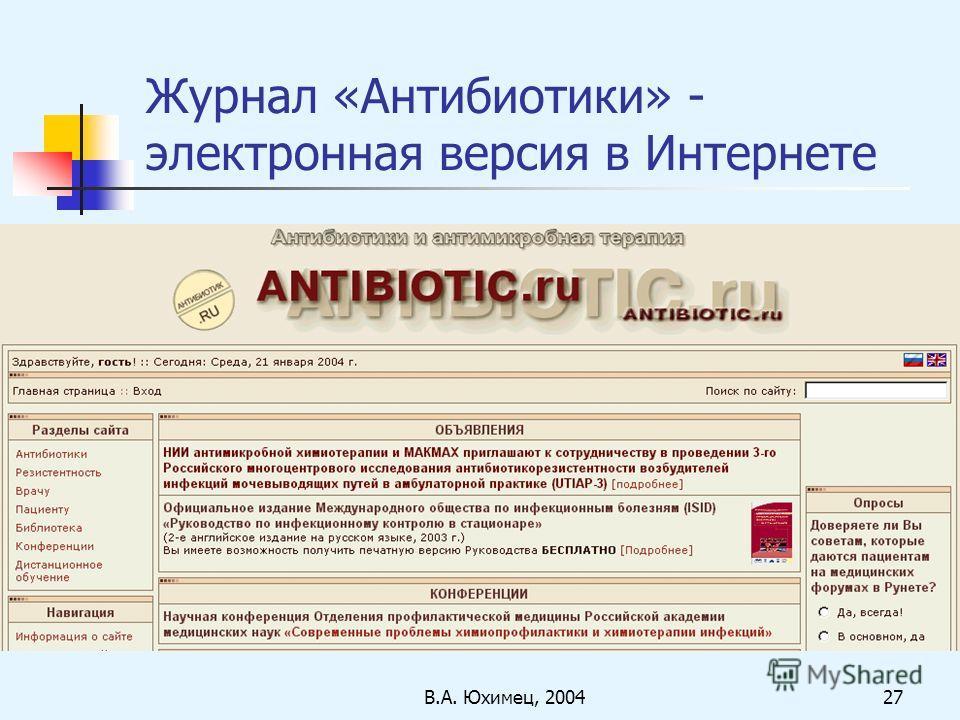 В.А. Юхимец, 200427 Журнал «Антибиотики» - электронная версия в Интернете