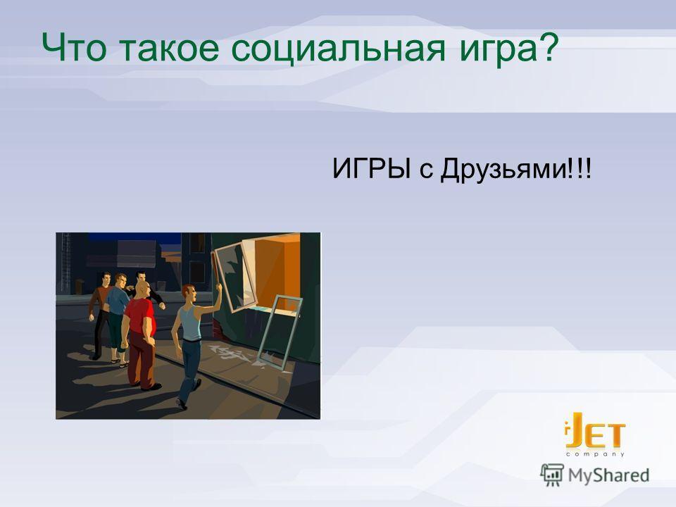 I-Jet - Social Games Publisher Что такое социальная игра? ИГРЫ с Друзьями!!!
