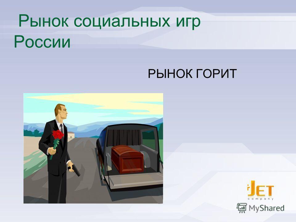 I-Jet - Social Games Publisher Рынок социальных игр России РЫНОК ГОРИТ