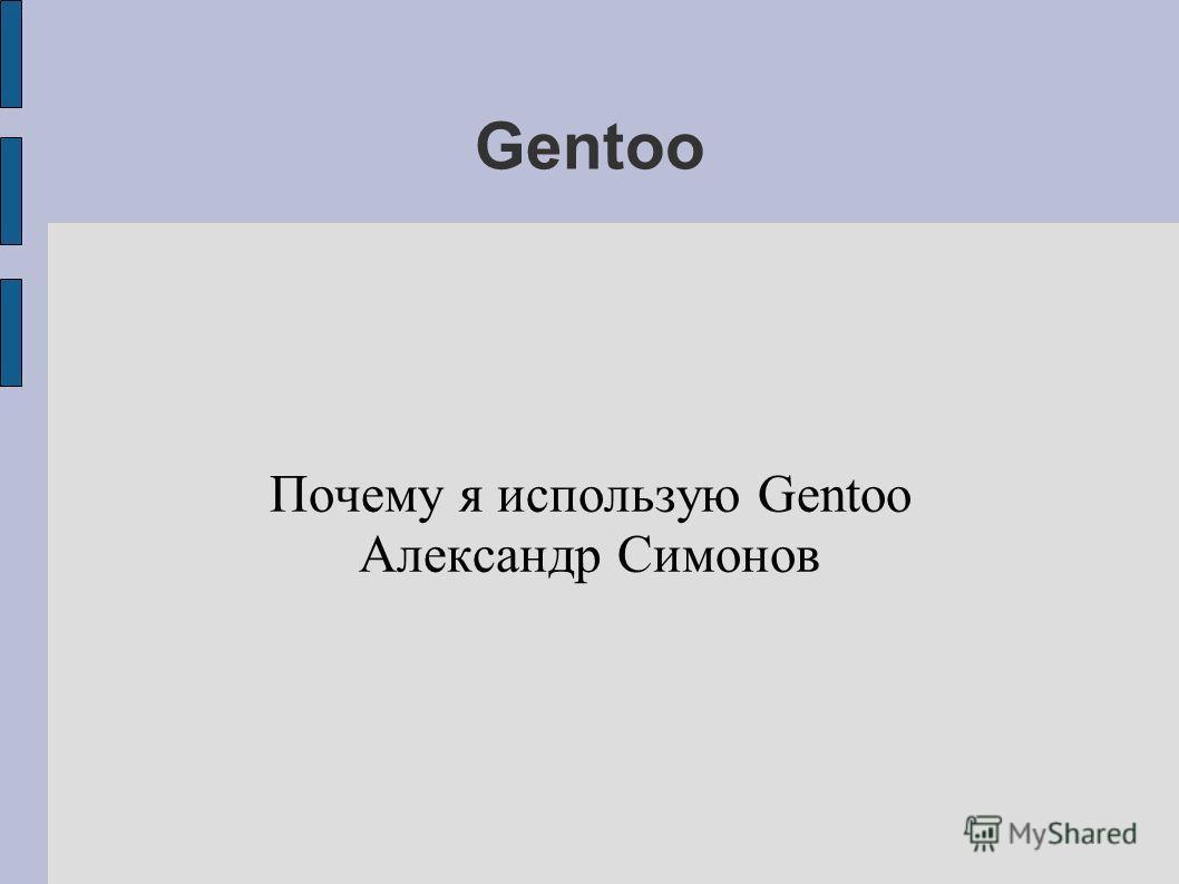 Gentoo Почему я использую Gentoo Александр Симонов