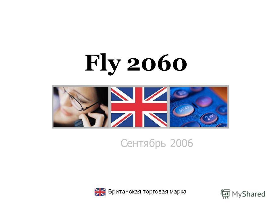 Сентябрь 2006 Британская торговая марка Fly 2060