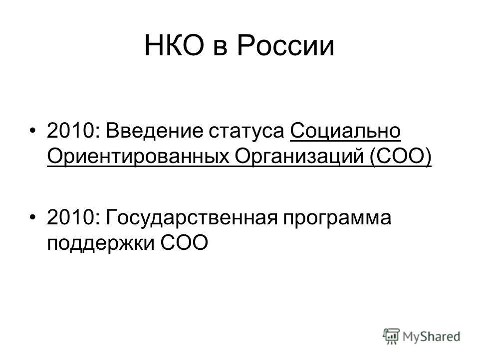 НКО в России 2010: Введение статуса Социально Ориентированных Организаций (СОО) 2010: Государственная программа поддержки СОО