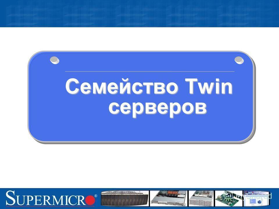 Семейство Twin серверов