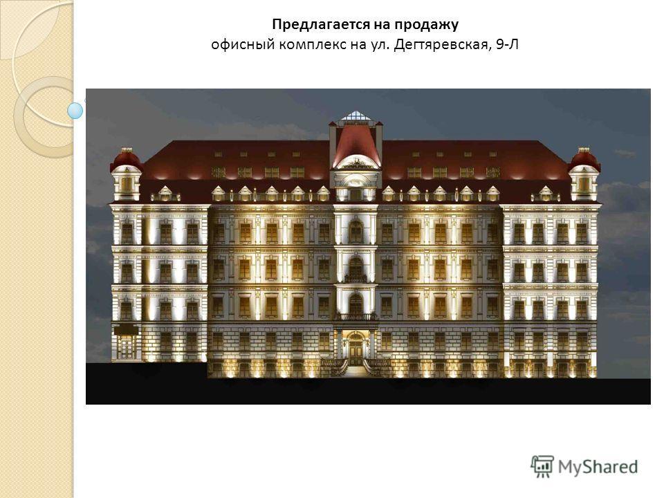 Предлагается на продажу офисный комплекс на ул. Дегтяревская, 9-Л