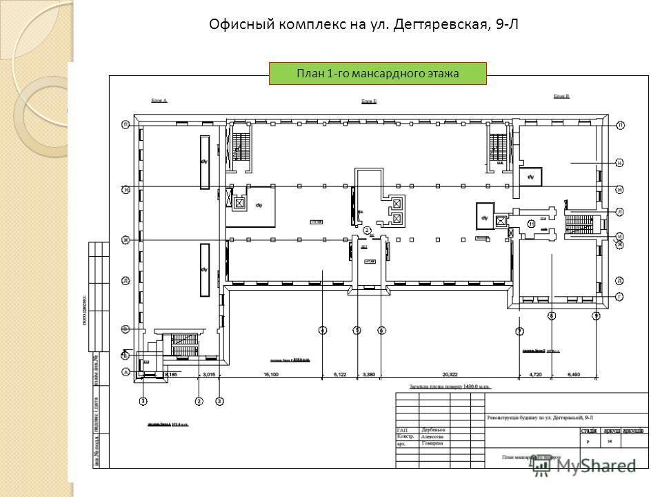 Офисный комплекс на ул. Дегтяревская, 9-Л План 1-го мансардного этажа