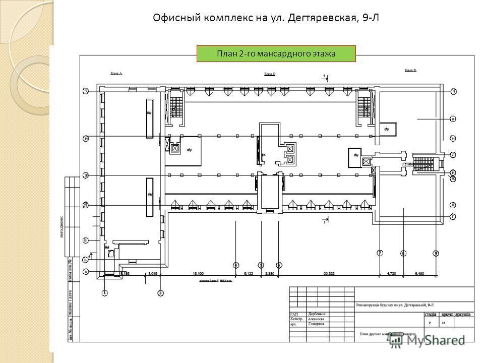 Офисный комплекс на ул. Дегтяревская, 9-Л План 2-го мансардного этажа