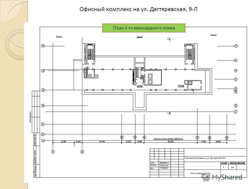 Офисный комплекс на ул. Дегтяревская, 9-Л План 3-го мансардного этажа