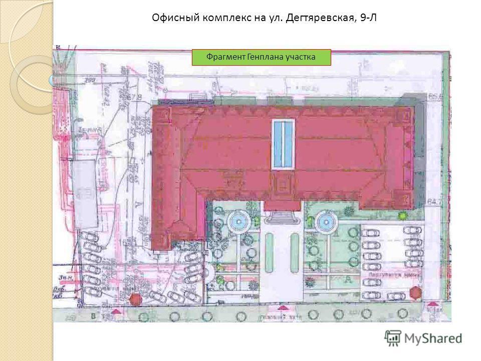 Офисный комплекс на ул. Дегтяревская, 9-Л Фрагмент Генплана участка